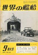 世界の艦船 1967年09月号 No.121