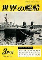 世界の艦船 1968年03月号 No.127