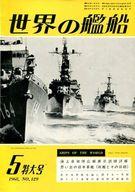 世界の艦船 1968年05月号 No.129