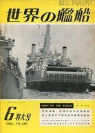 世界の艦船 1968年06月号 No.130