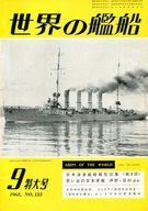 世界の艦船 1968年09月号 No.133