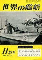 世界の艦船 1968年11月号 No.135