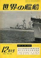 世界の艦船 1968年12月号 No.136