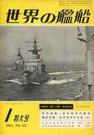 世界の艦船 1969年01月号 No.137