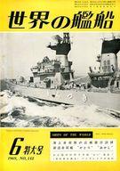 世界の艦船 1969年06月号 No.142