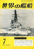 世界の艦船 1969年07月号 No.143