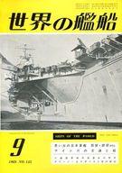 世界の艦船 1969年09月号 No.145