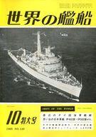 世界の艦船 1969年10月号 No.146