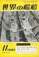 世界の艦船 1969年11月号 No.147