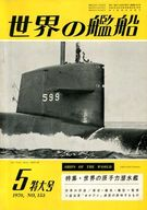 世界の艦船 1970年05月号 No.153