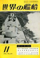 世界の艦船 1970年11月号 No.159