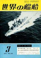 世界の艦船 1971年03月号 No.163