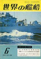 世界の艦船 1971年06月号 No.166