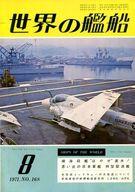 世界の艦船 1971年08月号 No.168