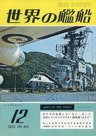 世界の艦船 1972年12月号 No.184