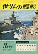 世界の艦船 1973年03月号 No.187