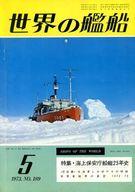 世界の艦船 1973年05月号 No.189