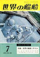 世界の艦船 1973年07月号 No.191