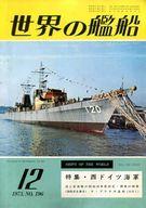 世界の艦船 1973年12月号 No.196