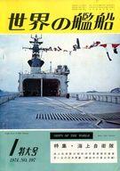 世界の艦船 1974年01月号 No.197