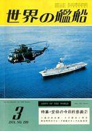 世界の艦船 1974年03月号 No.199