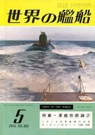 世界の艦船 1974年05月号 No.201