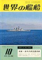 世界の艦船 1974年10月号 No.206