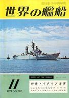 世界の艦船 1974年11月号 No.207