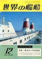 世界の艦船 1974年12月号 No.208