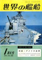 世界の艦船 1975年01月号 No.209