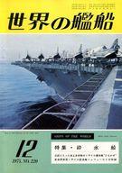 世界の艦船 1975年12月号 No.220