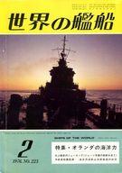 世界の艦船 1976年02月号 No.223