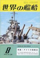 世界の艦船 1976年08月号 No.230