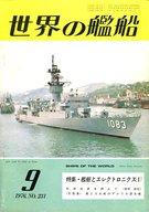 世界の艦船 1976年09月号 No.231