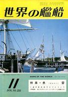 世界の艦船 1976年11月号 No.233