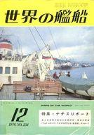 世界の艦船 1976年12月号 No.234