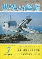 世界の艦船 1978年07月号 No.256