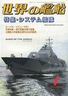 世界の艦船 2002年04月号 No.594