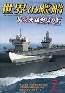 世界の艦船 2003年07月号 No.612