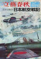 文藝春秋 1970年12月号臨時増刊 太平洋戦争 日本航空戦記