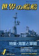 世界の艦船 378 特集・海軍と軍縮 1987/4