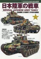日本陸軍の戦車 ストライク アンド タクティカルマガジン 2010年11月号別冊