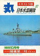 丸 エキストラ版 第三十七集 1974年清秋10月号 VOL.37