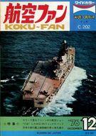 航空ファン 1976年12月号