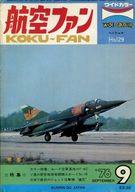 航空ファン 1976年9月号