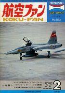 航空ファン 1977年2月号
