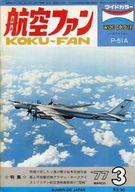 航空ファン 1977年3月号