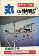 丸 エキストラ版 第二十一集 1972年早春3月号 VOL.21
