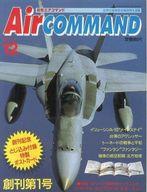 月刊 Air COMMAND 1992年12月号 エアコマンド