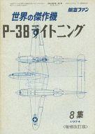 航空ファン 世界の傑作機シリーズ8集 1968年8月増刊号増補改訂版